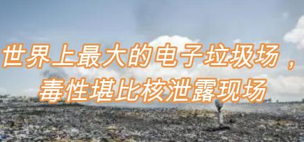 世界上最大的电子垃圾场, 毒性堪比核泄露现场