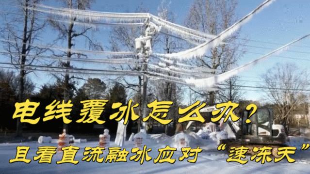"""电线覆冰怎么办?看我国直流融冰技术如何应对""""速冻天"""""""