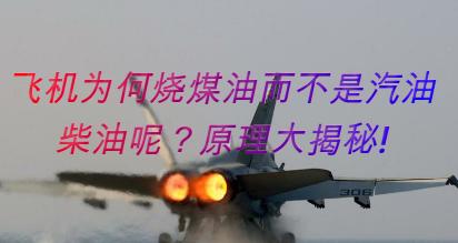 飞机为何烧煤油而不是汽油 柴油呢?原理大揭秘