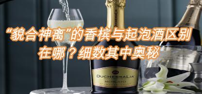 """""""貌合神離""""的香檳與起泡酒區別在哪?細數其中奧秘"""