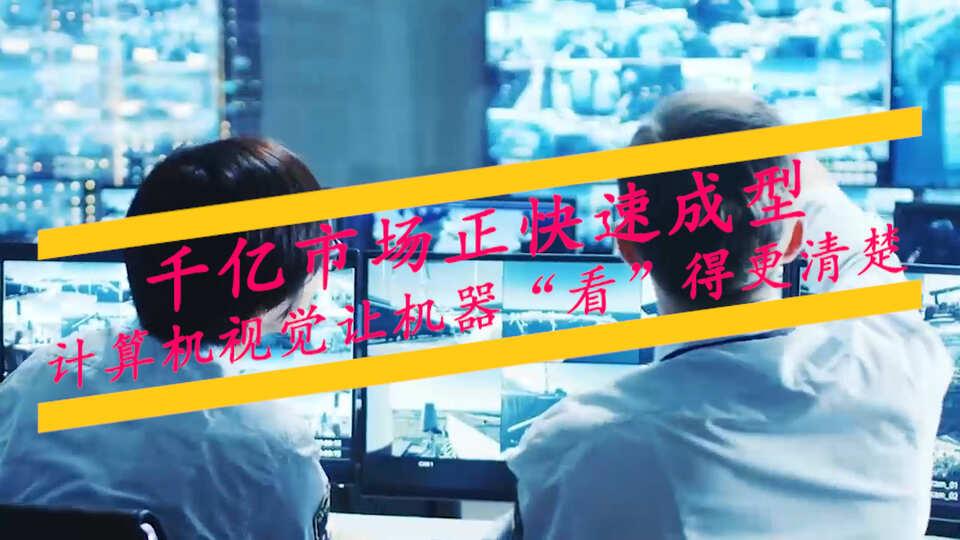 """千亿市场正快速成型,计算机视觉让机器""""看""""得更清楚"""