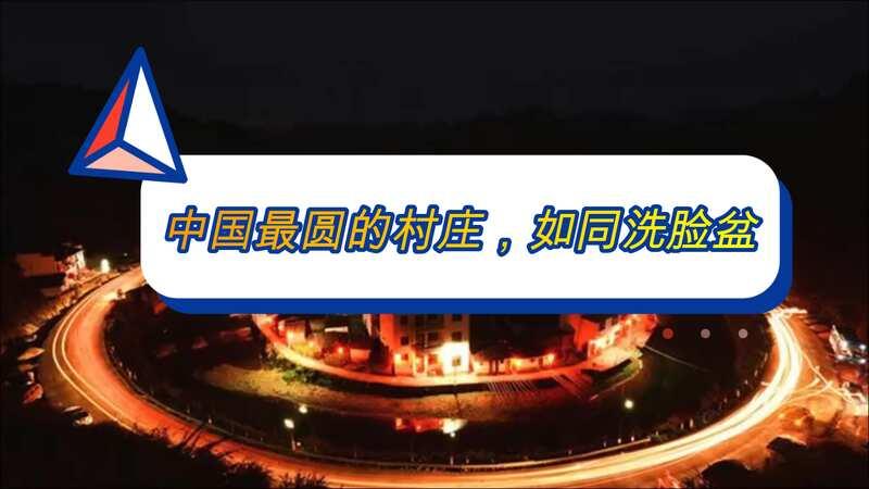 中国最圆的村庄,村内有皇帝御笔亲赐的牌匾可惜被盗
