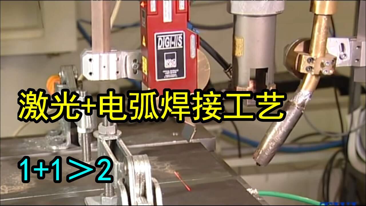 1+1>2的焊接工艺,激光+电弧你知道吗