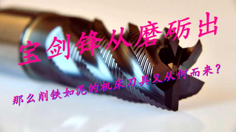 宝剑锋从磨砺出,那么削铁如泥的机床刀具又从何而来?