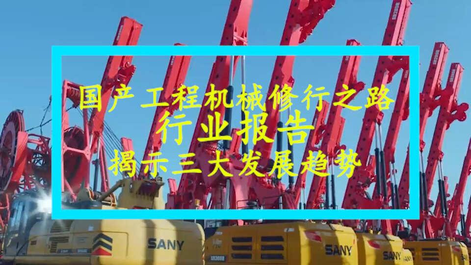国产工程机械修行之路,行业报告揭示三大发展趋势