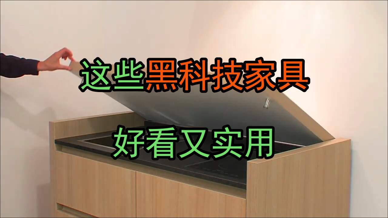 实用的黑科技家具,你知道哪些?