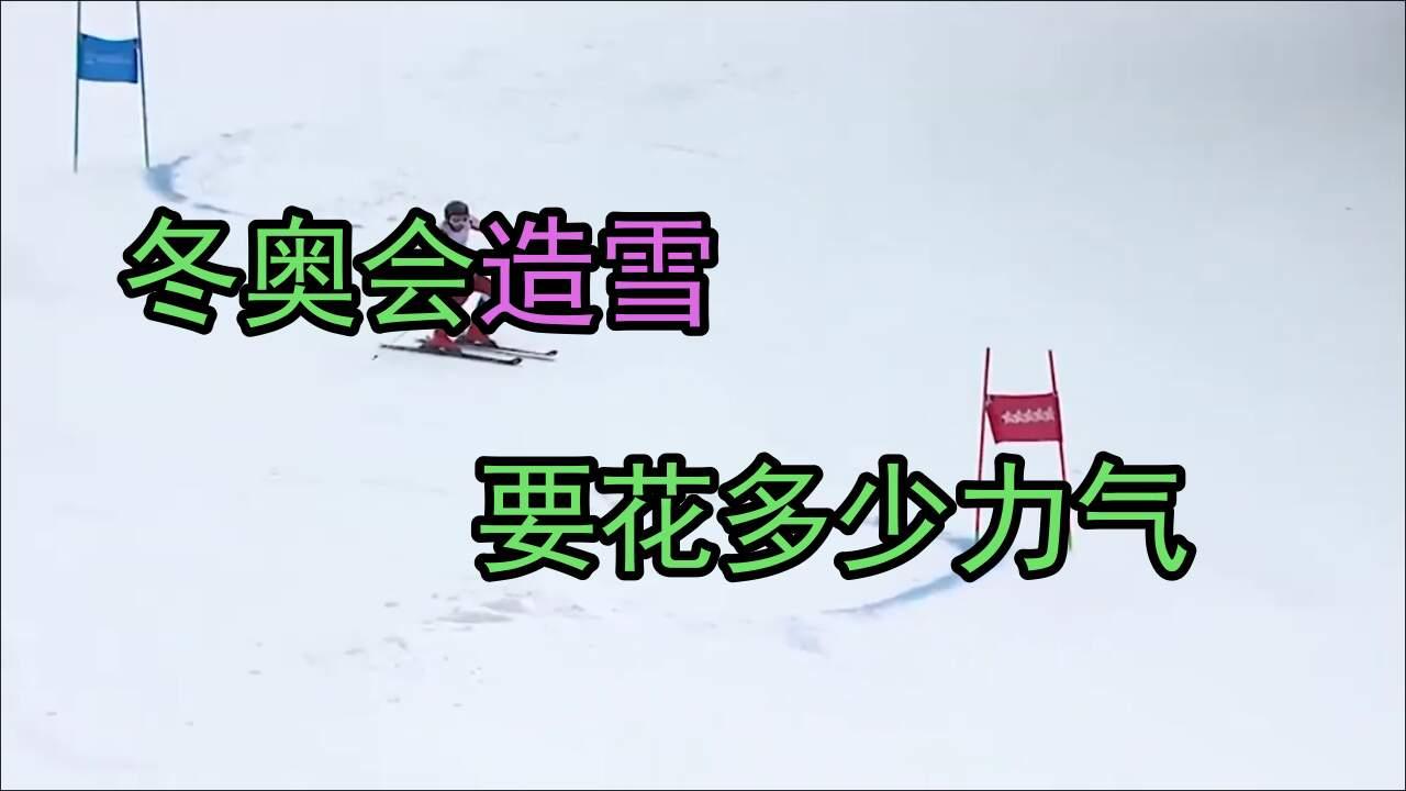 """冬奥会造雪也很""""忙"""",滑雪赛道""""不一般"""""""