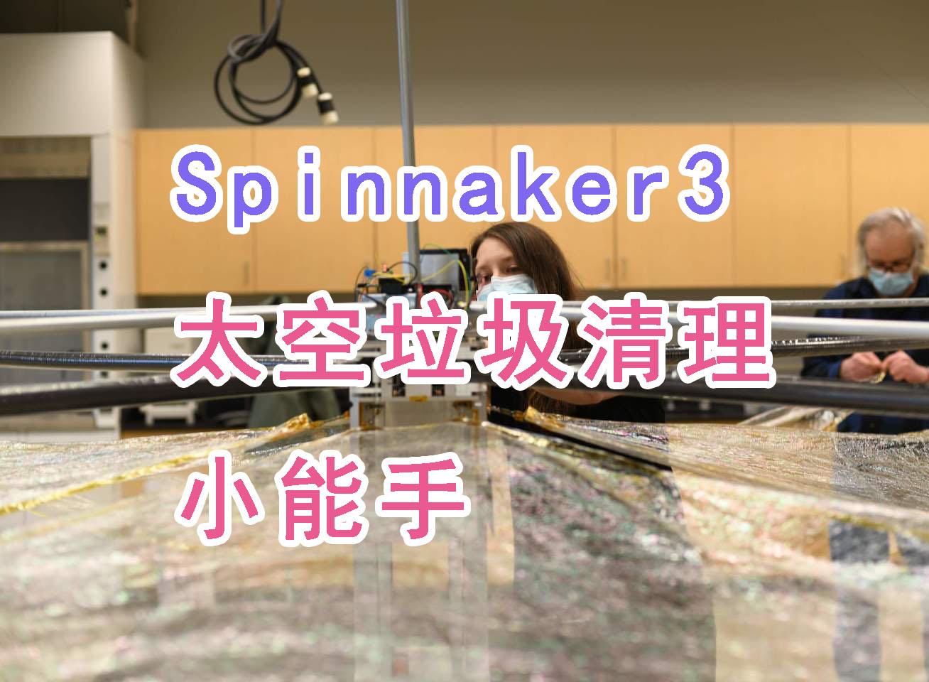 Spinnaker3,太空垃圾清理小能手