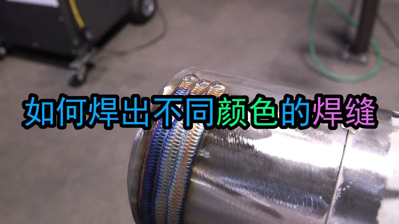 五彩斑斓的焊缝,居然能看出质量高低!