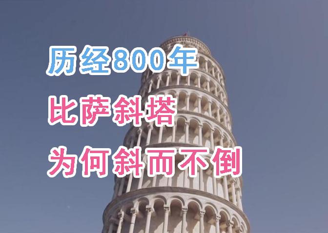 历经800年,比萨斜塔为何能斜而不倒