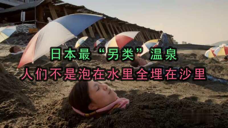 """日本最""""另类""""温泉,据说效果是普通温泉的三倍还多"""