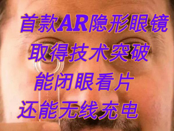 首款AR隐形眼镜取得技术突破,核心是不到半毫米宽的显示器:能闭眼看片,还能无线充电