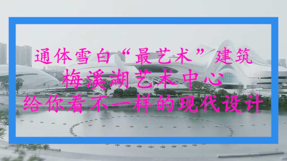 """通体雪白""""最艺术""""建筑,梅溪湖艺术中心给你看不一样的现代设计"""