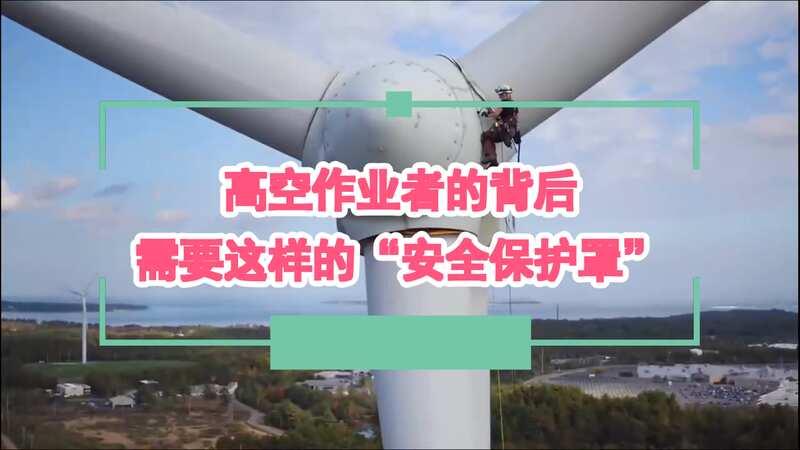 风电运维市场的需求迎来了新的发展机遇,高空作业者的背后也需要保障