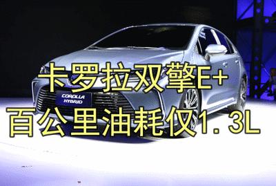 丰田卡罗拉双擎E+插电式混合动力破局了吗?百公里油耗仅1.3L