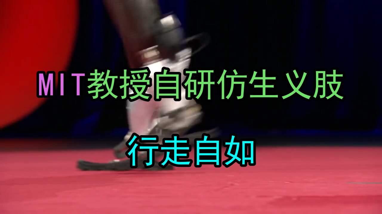 """现实版""""钢铁侠"""",MIT教授开启仿生义肢""""新世界"""""""
