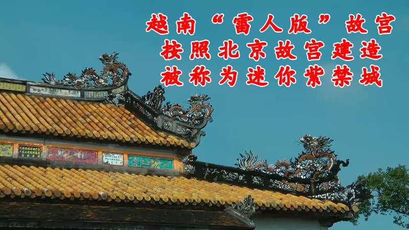 越南也有一座紫禁城,按照北京故宫建造的迷你紫禁城