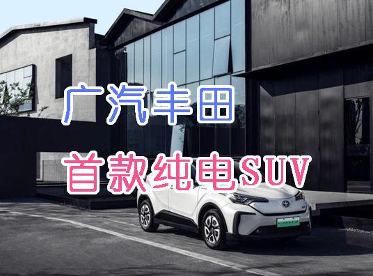 广汽丰田首款纯电SUV,C-HR EV