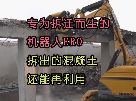为拆迁而生的机器人ERO,吃进混凝土还能拉...