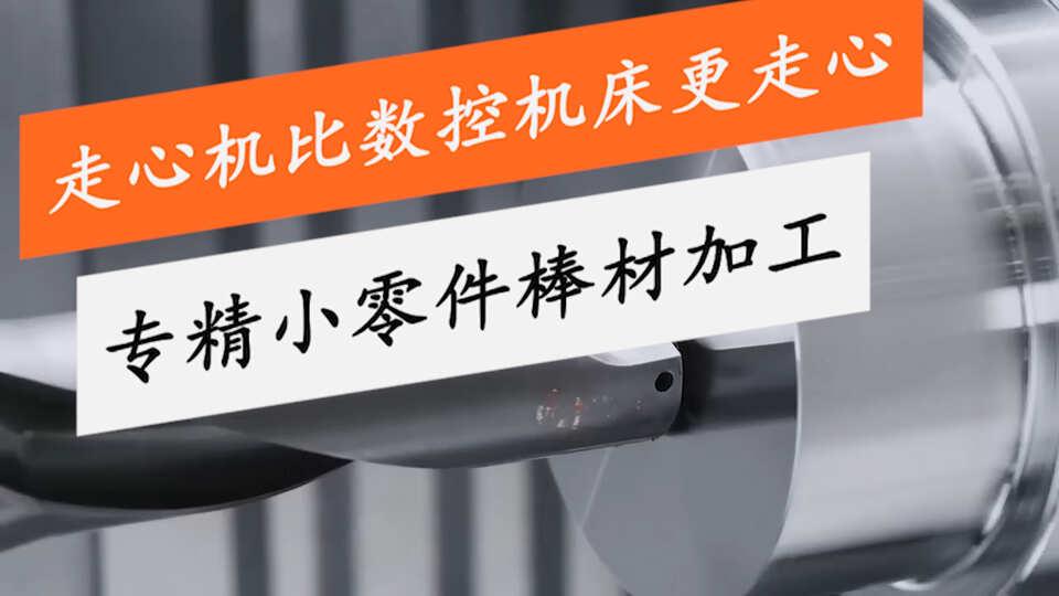 走心机比数控机床更走心,专精小零件棒材加工