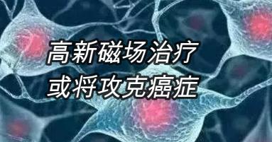 高新磁场治疗,或将攻克癌症