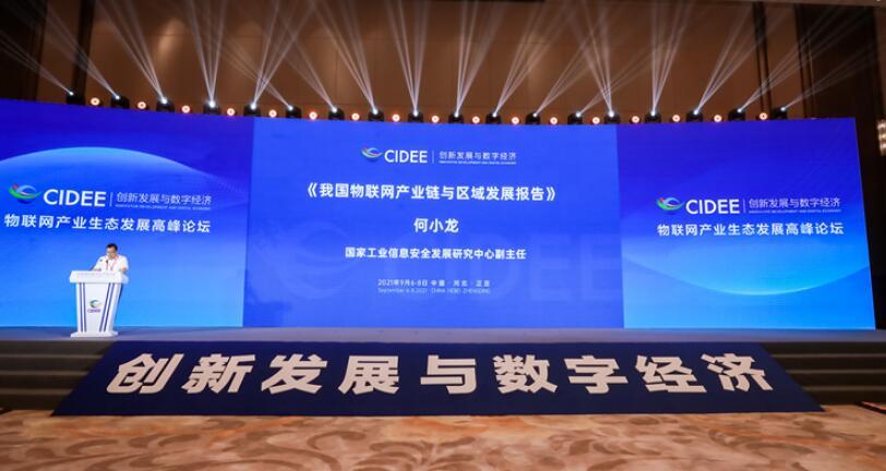《中國物聯網產業鏈與區域發展報告》正式發布,萬物互聯的未來是什么樣子?