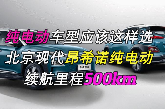 纯电动车型怎么选?现代昂希诺纯电动价格不到20万,续航500km