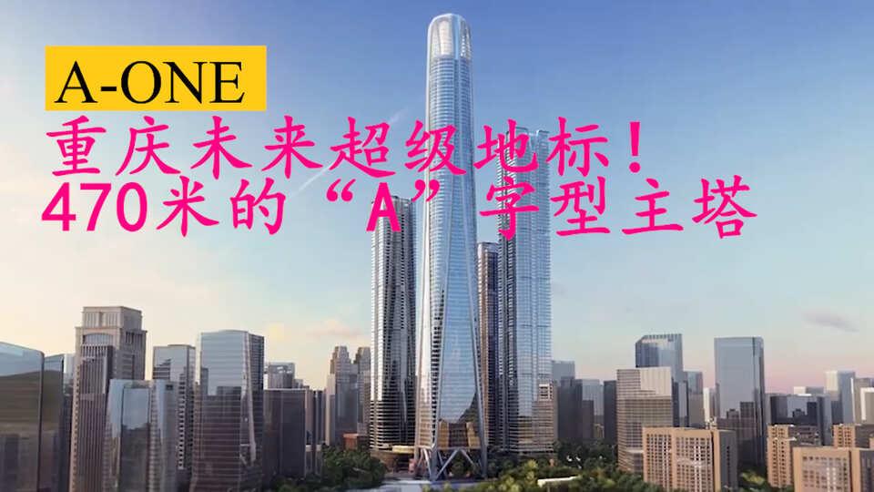 "A-ONE重庆未来超级地标!470米的""A""字型主塔"