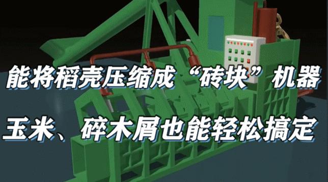 """能将稻壳压缩成""""砖块""""机器,你见过吗?"""