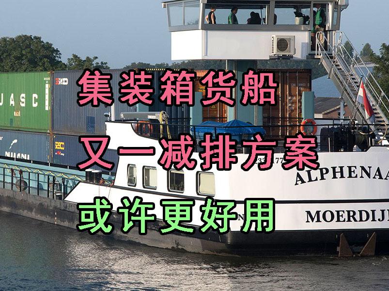 集装箱货船减排方案之集装箱变电池