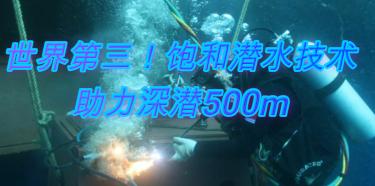 世界第三!饱和潜水技术助力深潜500m
