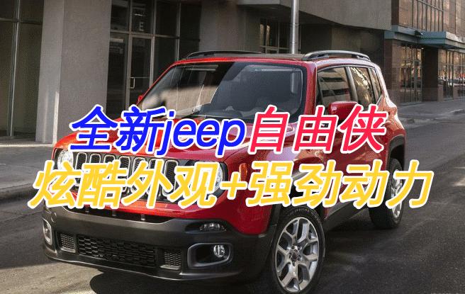 全新jeep自由侠:个性精品小型纯正SUV,极限运动内饰+超高识别度