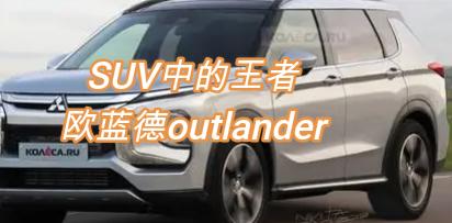 SUV中的王者,Outlander欧蓝德