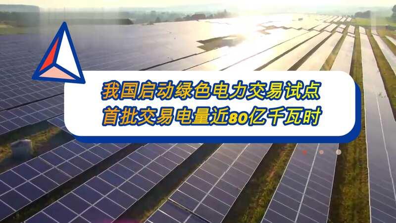 我国启动绿色电力交易试点,首批交易电量近80亿千瓦时