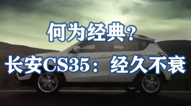 何为经典?长安CS35用实力告诉你是经久不衰