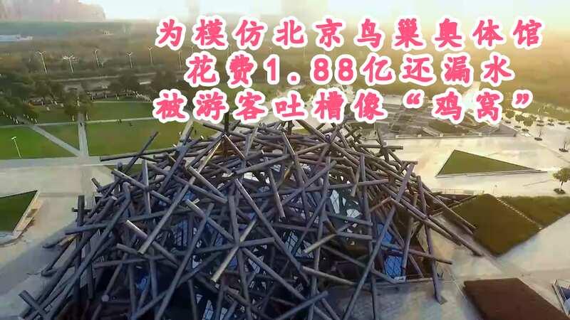 """模仿北京鸟巢奥体馆花费1.88亿还漏水,被游客吐槽像""""鸡窝"""""""