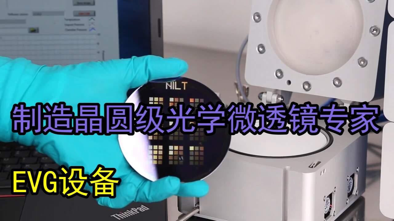 """满足晶圆级光学制造需求, EVG设备显""""身手"""""""