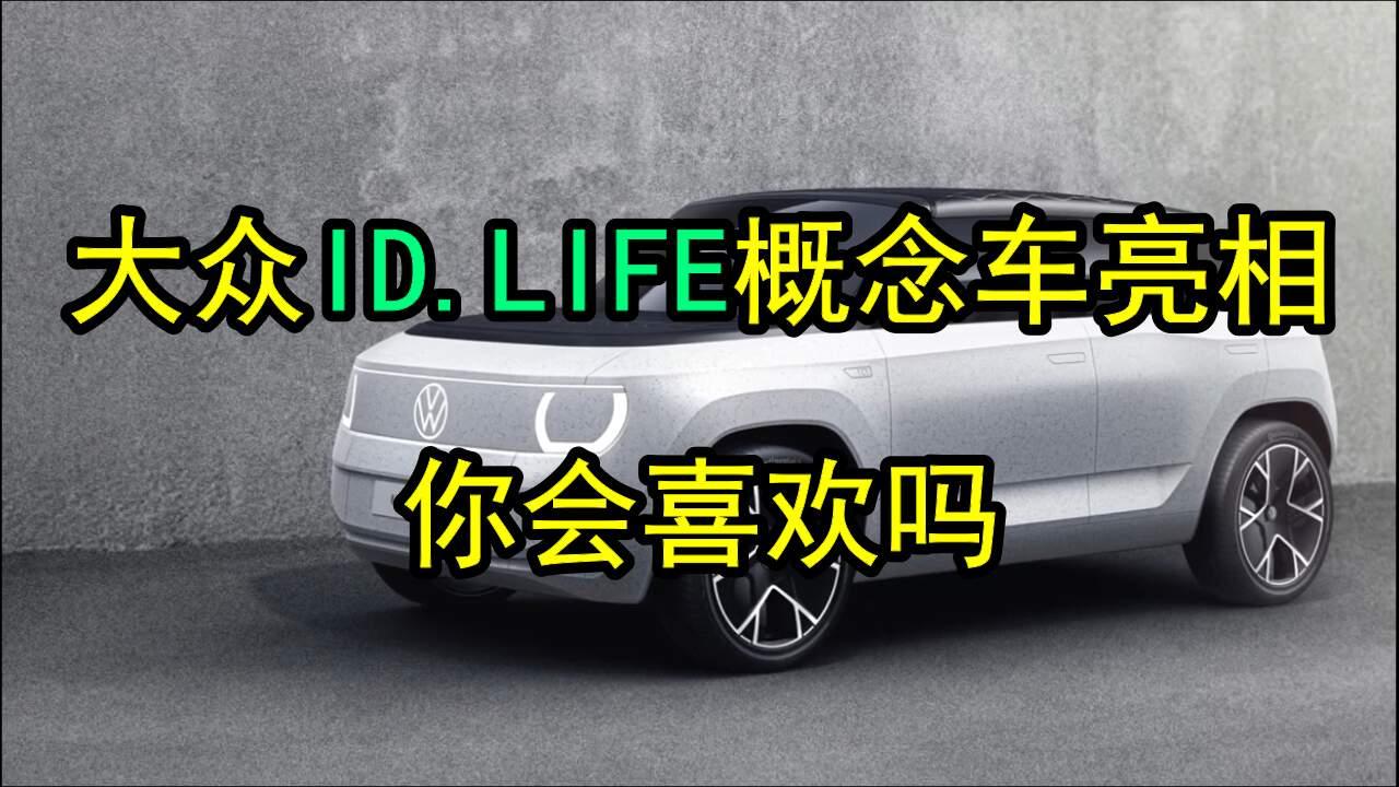 大众ID.LIFE概念车来了,内置34寸投影!