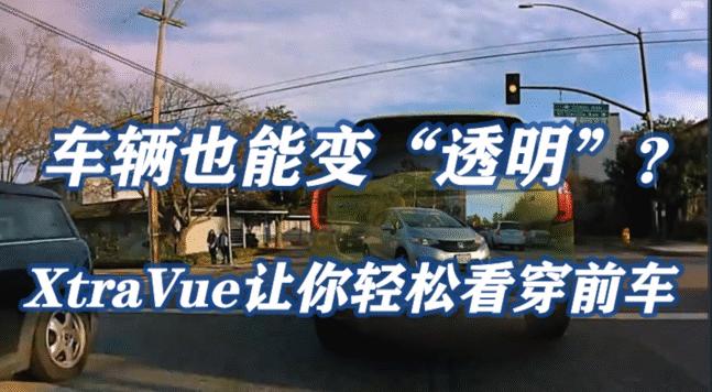"""车辆也能变""""透明""""?XtraVue让你轻松看穿前车"""