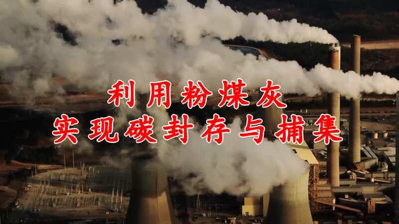 """粉煤灰不再是固废堆积物,反而变成了""""城市中的矿山"""""""