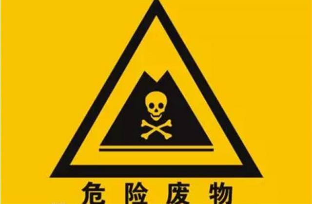 《關于加強危險廢物鑒別工作的通知》發布,有關危廢鑒定值得關注的問題都有哪些?