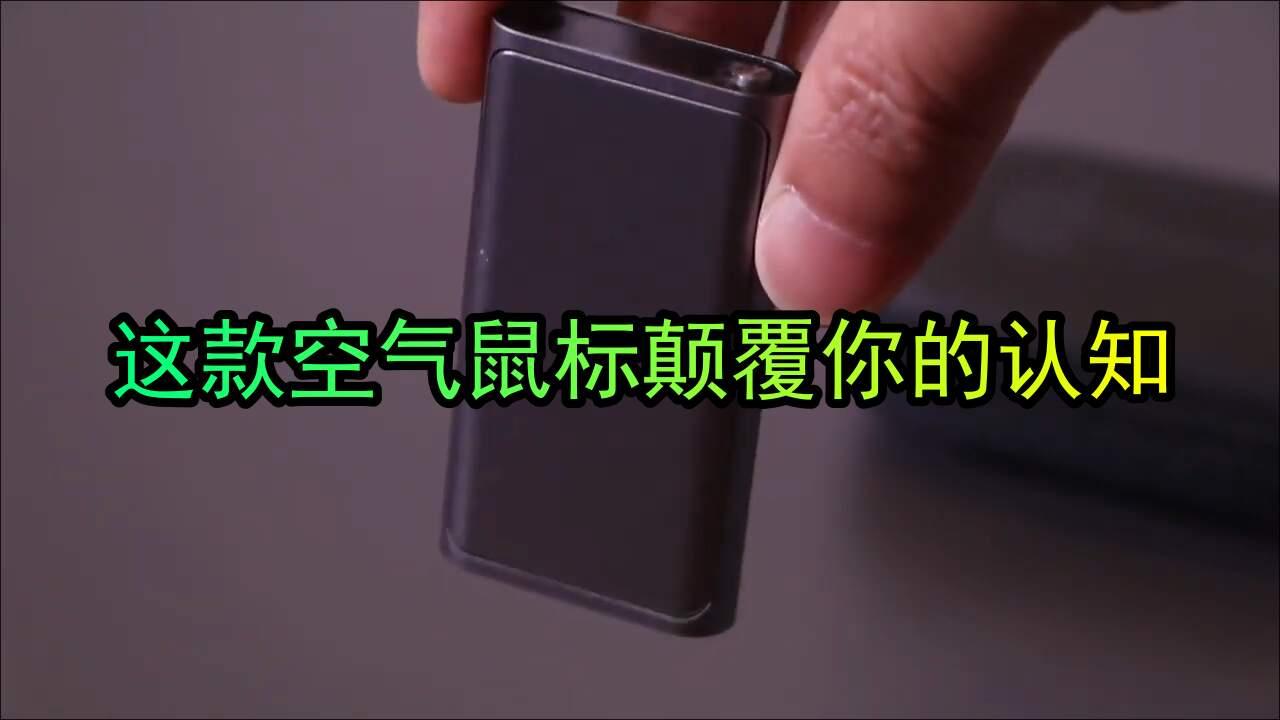 """功能三合一的""""新型鼠标"""",颠覆性产品!"""