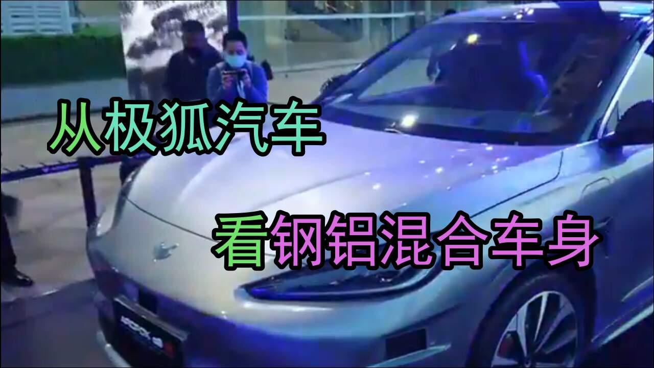 极狐汽车车身解密!钢铝混合车身更安全