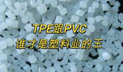 TPE跟PVC,谁才是塑料业的王