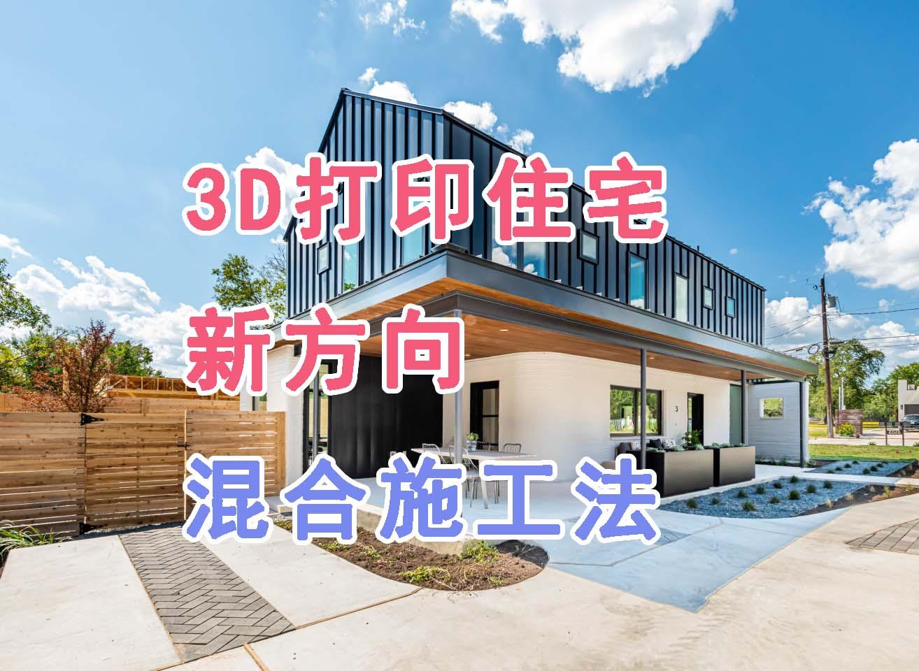 Icon带来3D打印住宅新方向,混合施工法