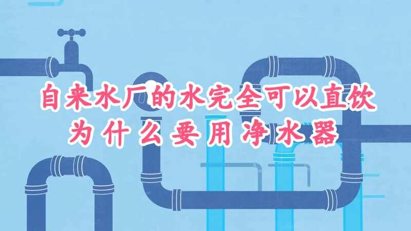自來水廠的檢測標準這么高,日常家庭使用中的自來水為什么不能直接飲用?