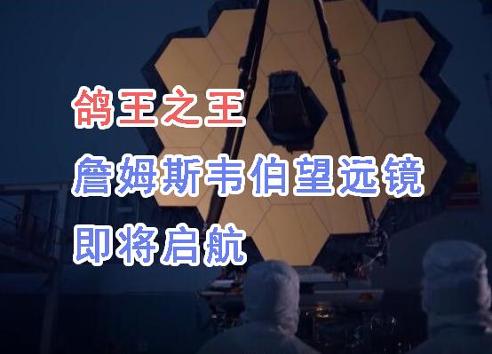 鸽王之王詹姆斯韦伯望远镜,终于要启航了!