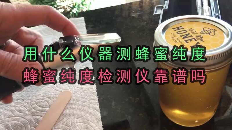蜂蜜纯度如何测量,蜂蜜纯度检测仪靠谱吗?