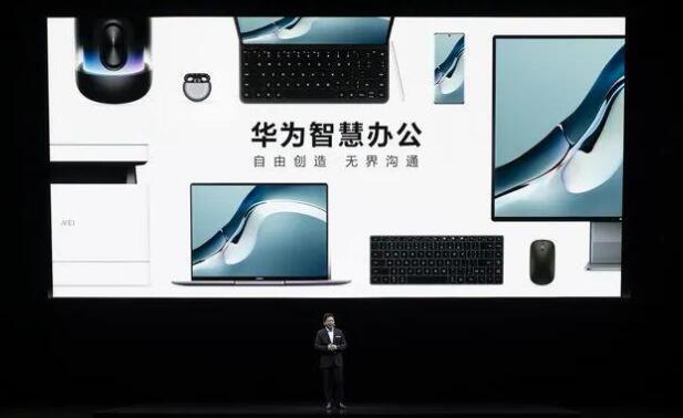 五款電腦、兩款顯示器、一款打印機……華為搭載鴻蒙引領智慧辦公變革?