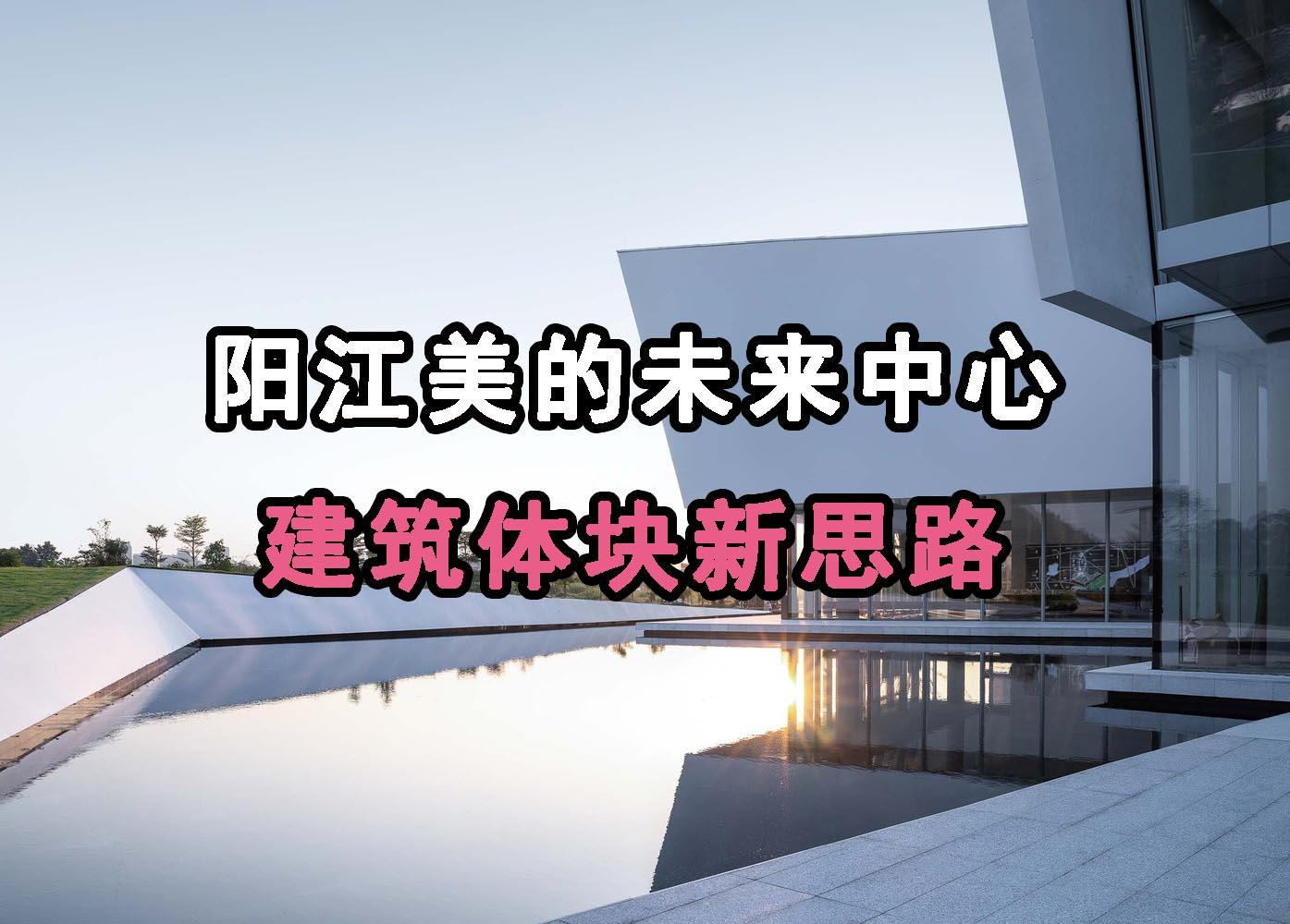阳江美的未来中心,未来建筑体块新探索